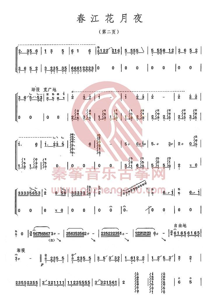 经典古筝曲谱春江花月夜谱子