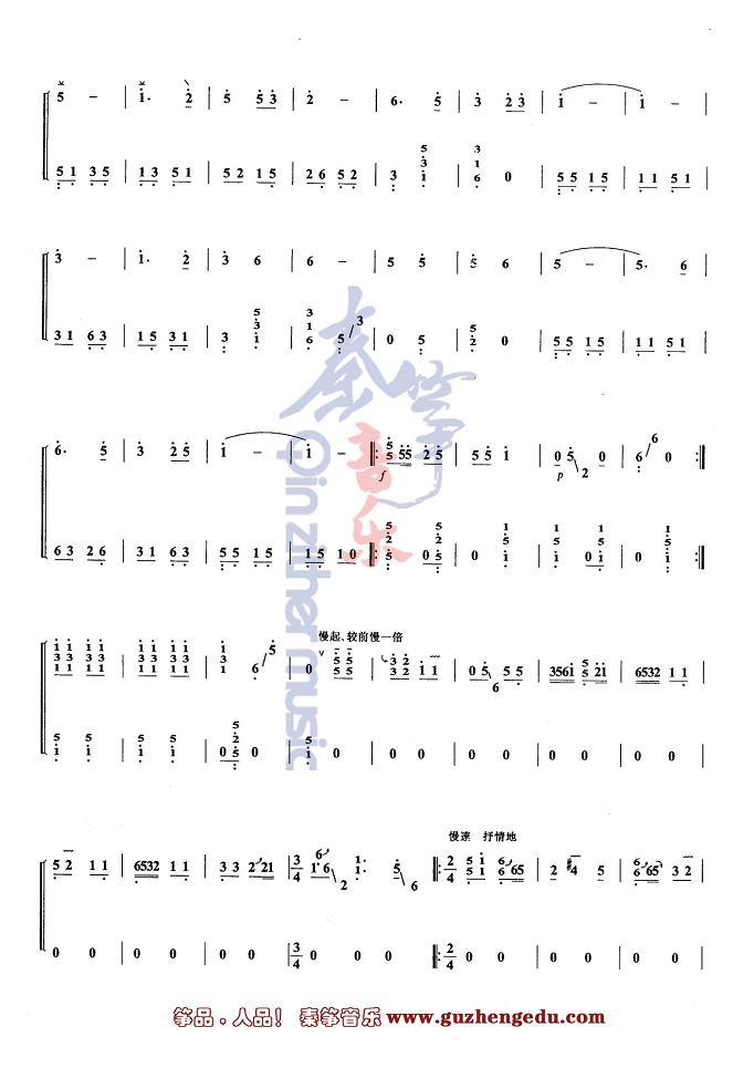 中国音乐学院古筝考级曲谱六级曲谱丰收锣鼓