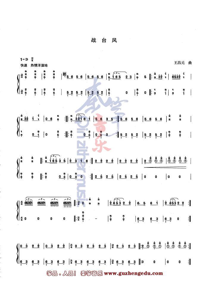 中国音乐学院古筝考级曲谱七级曲谱战台风