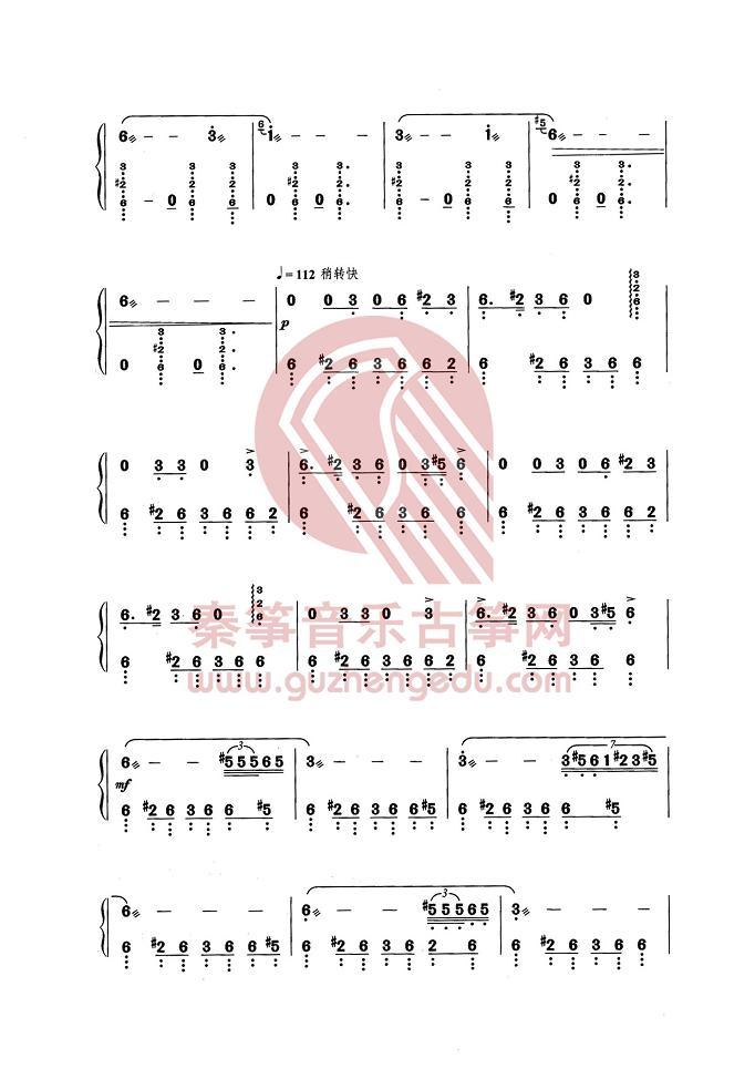 典筝曲 泯山 古筝曲谱