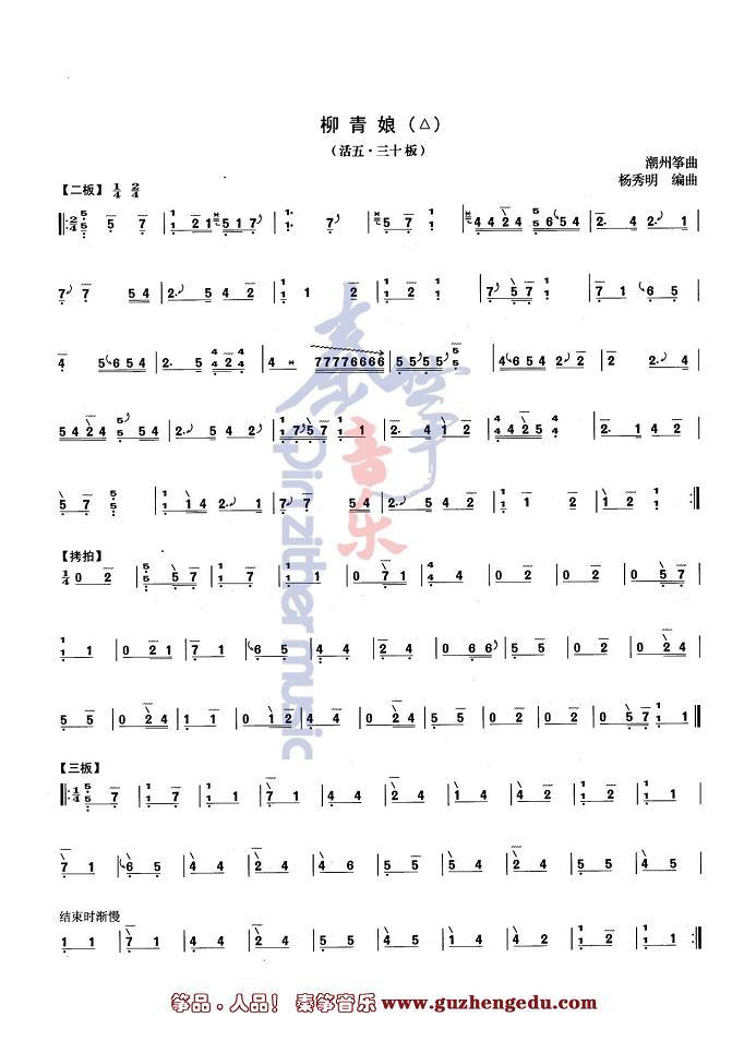 玛依拉变奏五线谱-中国音乐学院古筝考级曲谱九级曲谱柳青娘 潮州筝曲
