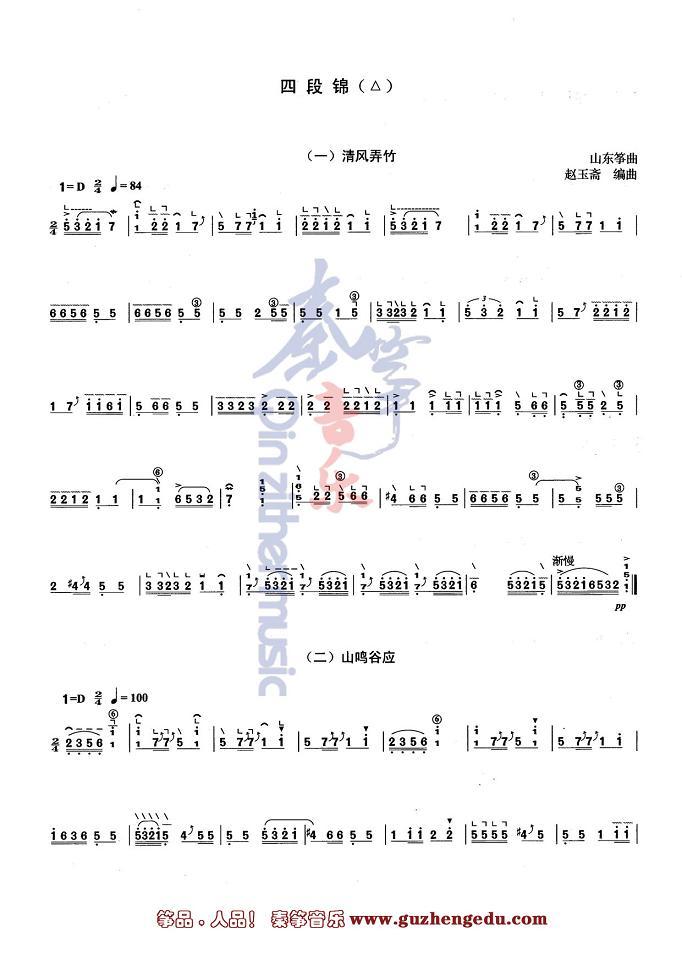 中国音乐学院古筝考级曲谱九级曲谱四段锦(山东筝曲)