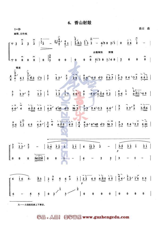 中国音乐学院古筝考级曲谱五级曲谱香山射鼓