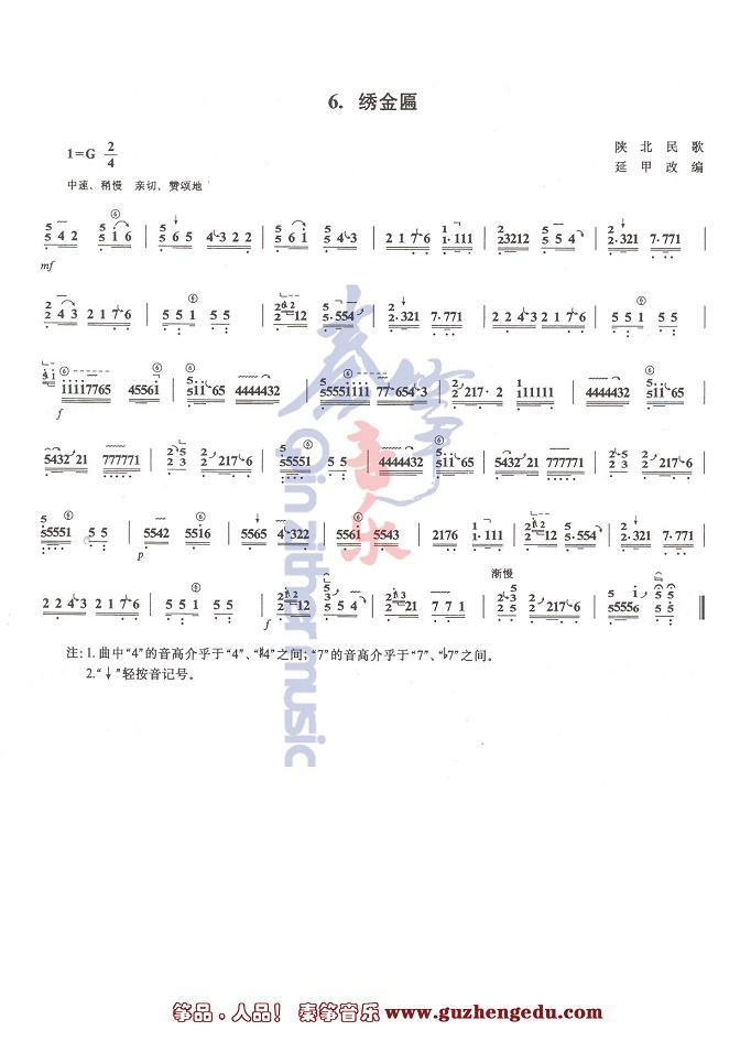 中国音乐学院古筝考级曲谱三级曲谱绣金匾