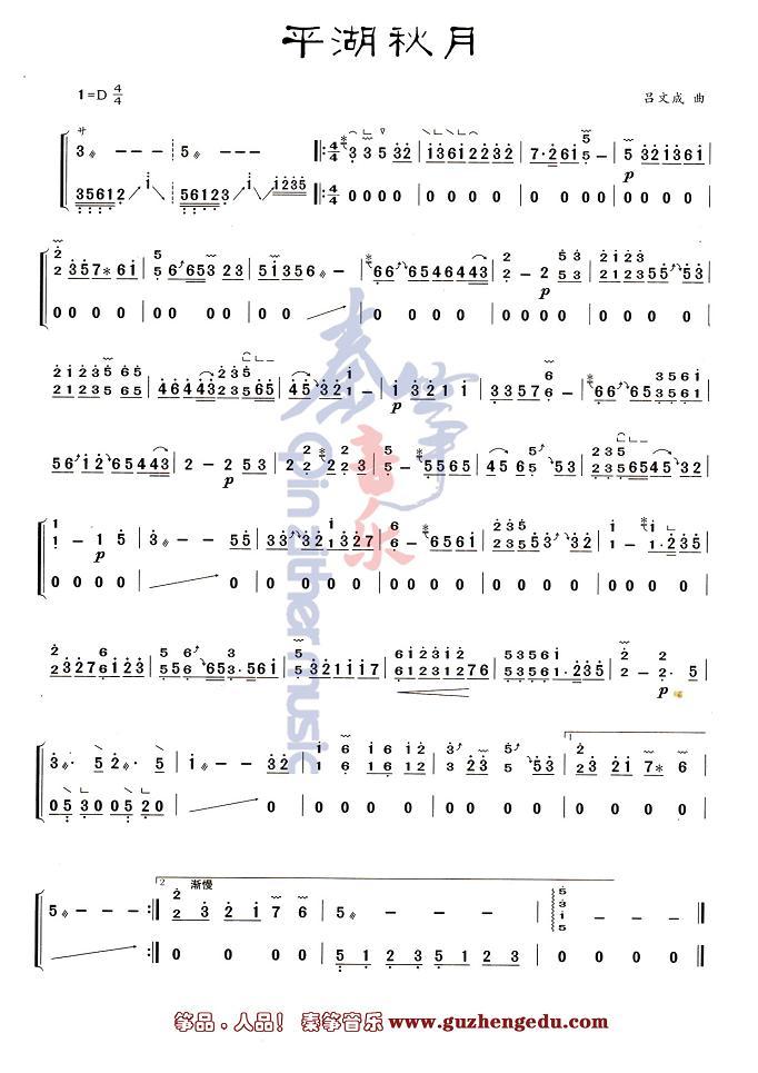 渔舟唱晚古筝谱,金韵古筝,古筝谱子,古筝名曲100首,流行歌曲古筝谱
